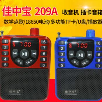 收音机 插卡音箱多功能数码音乐播放器老人听戏唱戏机批发