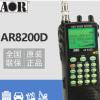 AOR对讲机AR-8200D 宽频手持台接收机 带屏幕按键无线通讯对讲器