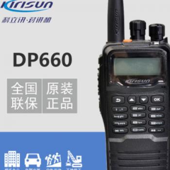 原装正品 科立讯DP-660对讲机 DMR数字键盘手持机 数模两用对讲器