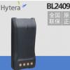 Hytera海能达 PD700EX/PD780EX对讲机防爆锂电 HYT好易通BL2409EX