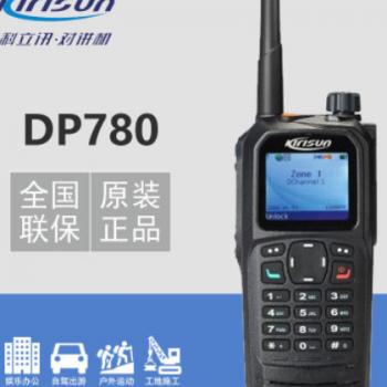 科立讯DP-780数字对讲机 350M集群对讲器 远距离好音质手持台