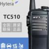 Hytera海能达TC-510对讲机 大功率自驾游民用手持台 好易通TC510