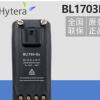 Hytera海能达BL1703Ex防爆电池 对讲机TC700Ex/780M Ex原装锂电