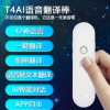 跨境外贸智能翻译机T4全球多国语言学习翻译笔翻译棒谷歌翻译器