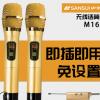 Sansui/山水M16话筒无线家用唱歌K歌麦克风U段一拖二户外ktv专业