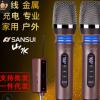 Sansui/山水K6话筒无线动圈麦克风家用直播k歌专业会议舞台一拖二