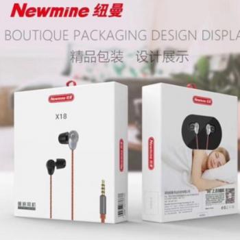 纽曼X18隔音降噪睡眠耳机高清立体声重低音喇叭音乐耳机