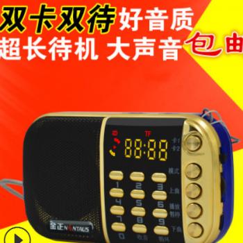 金正B850双卡双电池收音机数字点歌插卡音箱老年唱戏机工厂直销价