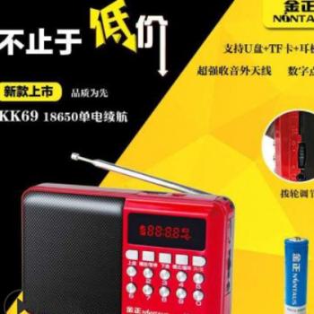 金正KK69收音机MP3老人迷你小音响插卡音箱便携式音乐播放器直销
