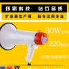 双钻30W大功率手持录音喊话器 宣传叫卖喇叭地摊扩音器可插U盘