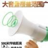 木兰王 ML-681录音喊话器20W大功率扩音器可充电叫卖宣传手持喇叭