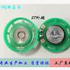 27MM外磁小喇叭扬声器收音机复读机音乐盒礼物玩具发声电子元器件
