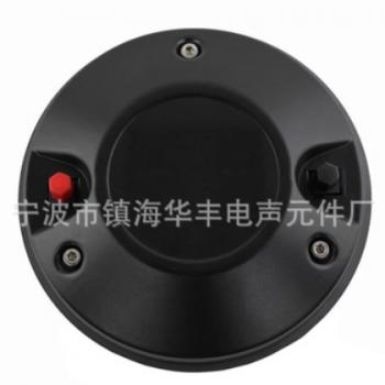[工厂直销]专业音响喇叭扬声器驱动头75芯有螺纹HF7502