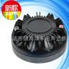 [工厂直销]专业舞台音响高音驱动头44芯有螺纹HF4407