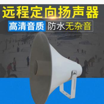 厂家定制防水无杂音远程定向扬声器批发供应高清音质号筒扬声器
