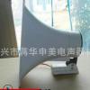 厂家供应 H406 号筒扬声器(20W-8欧) 高音喇叭 村村响广播