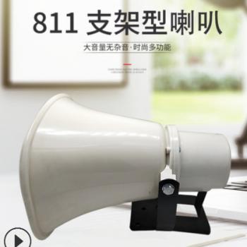厂家直销 811支架型扩音器 广播宣传喇叭批发出售