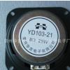 厂家直销4寸喇叭扬声器YD103-21汽车扬声器多媒体音箱喇叭