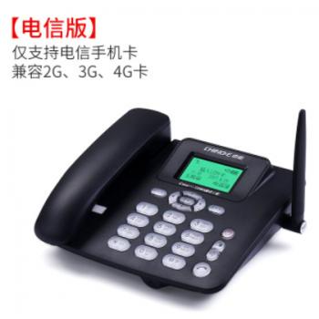 中诺C265电信版 插卡电话机 CDMA电信 无线座机 电信座机座机