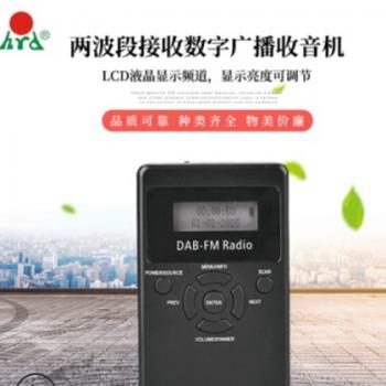 两波段接收机内置锂电池广播机 DAB FM外贸货源DAB数字广播收音机
