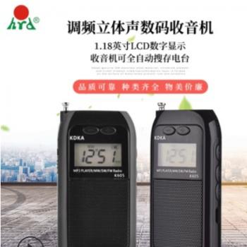 全波段迷你型可充电便携式插卡MP3播放器调频FM立体声数码收音机