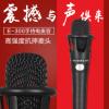 厂家批发手持电容麦克风YY主播喊麦手机电脑专业录音K歌话筒E300
