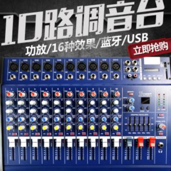 10路专业调音台带功放16种效果带蓝牙USB婚庆舞台演出专用设备