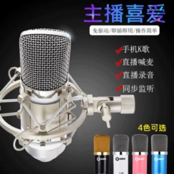 主播电容麦电脑手机麦克风全民K歌唱吧话筒唱歌喊麦录音通用设备