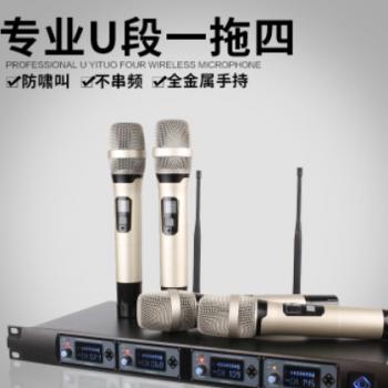 无线麦克风 一拖四话筒 LANDIS U-4600会议高保真固定UHF