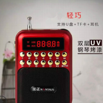 金正B872便携式老年插卡音箱MP3播放器收音机老人随身听