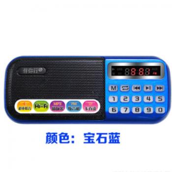 伴你行B898插卡音箱MP3数码播放器迷你小音响收音机扩音器批发