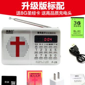 伴你行F28圣经机基督福音播放器耶稣点播播放器插卡音箱收音机