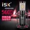 ISK S600电容麦克风 yy主播喊麦录音 手机直播全民K歌 火箭筒话筒
