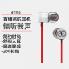 森然GTM5耳机 主播直播K歌录音 专用监听耳机 入耳式耳塞降噪耳机