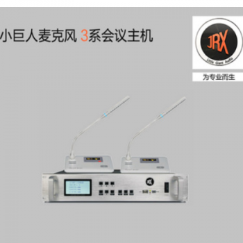 小巨人麦克风 3系智能会议主机120路鹅颈麦视像跟踪讨论 厂家直销
