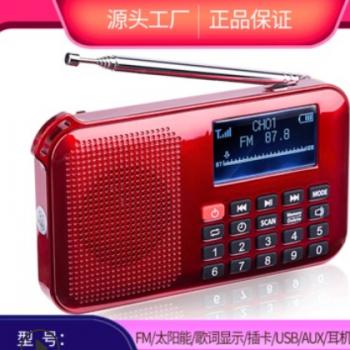 快乐相伴L-388 太阳能插卡音箱带歌词频谱显示LED数字点歌学习机