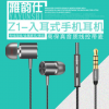 Z1入耳式耳机通用手机重低音线控男女生苹果耳塞式yAyusi/雅韵仕
