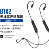 MEE BTX2蓝牙耳机升级线5.0MMCX接口APTX通话线控蓝牙线