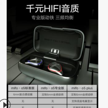 mifo/魔浪 O5 蓝牙耳机动铁真无线运动防水通用TWS超长待机