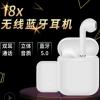 i8X 5.0TWS充电仓双耳通话无线运动耳塞对耳蓝牙耳机跨境