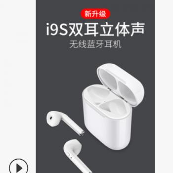 i9s 5.0TWS充电仓双耳通话无线运动耳塞对耳蓝牙耳机跨境