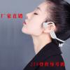 J20 骨传导蓝牙耳机无线运动蓝牙5.0立体声骨传导耳机厂家直销
