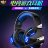 跨境爆款V-3耳机头戴式 笔记本 台式电脑 游戏 发光 线控 PS4耳机