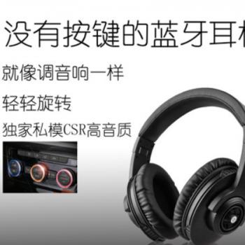 G08头戴蓝牙耳机CSR4.1无按键概念旋转操控 立体声重低音私模新款