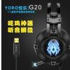 头戴式游戏电竞耳机USB 7.1虚拟声道发光震动G20跨境电商学生网课