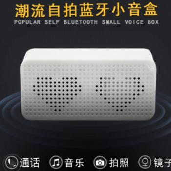 跨境私模A01无线小音响/小长方形化妆镜蓝牙音箱防丢器定制大logo