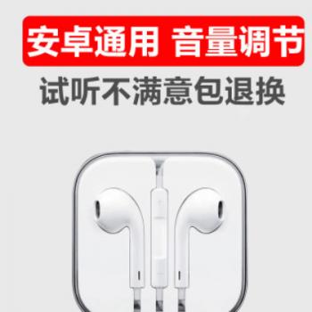 万能蓝网手机耳机 通用麦 线控通话 适用于安卓/苹果7耳机/8