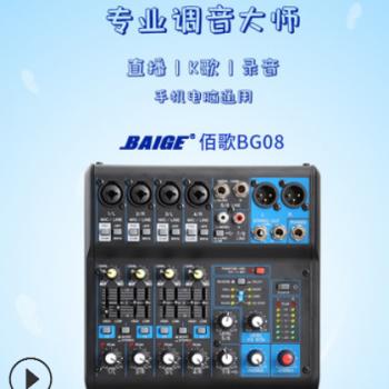 8路网络直播调音台纯调音台专业数字式带usb调音台混音效果舞台