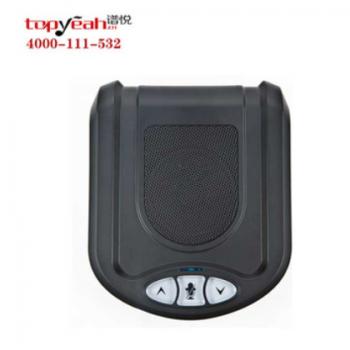 谱悦-USB视频会议全向麦克风/消回音自动降噪/内置扬声器/麦克风