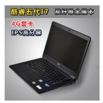 E7450超薄金属商务本14寸 I7超级游戏本 I5笔记本电脑